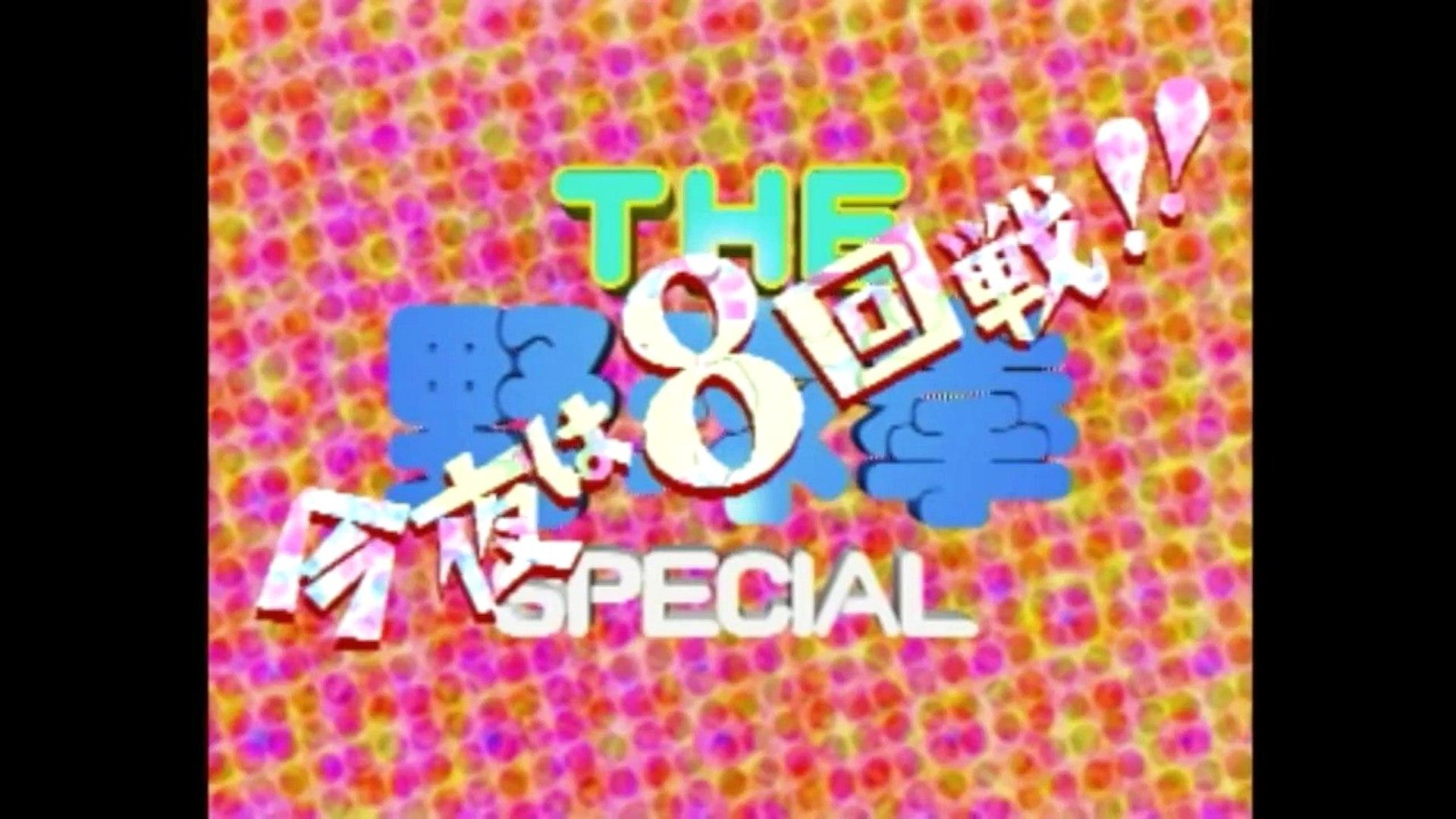 THE野球拳スペシャル 〜今夜は12回戦〜