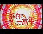 Yêu em 1 vạn năm ( Ai ni yi wan nian ) Châu Du Dân - vietsub.avi