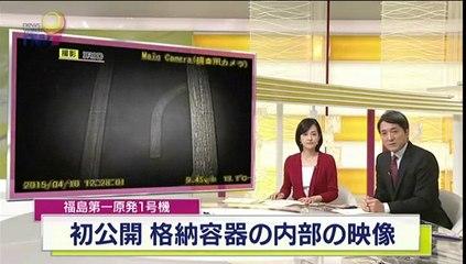 福島第一原発の一号機をロボットが撮影
