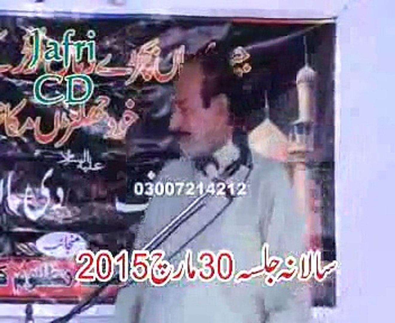 Zakir Madah Hussain Shah majlis 30 March 2015 Jalsa Zakir Ali Raza Sahiwal Sargodha