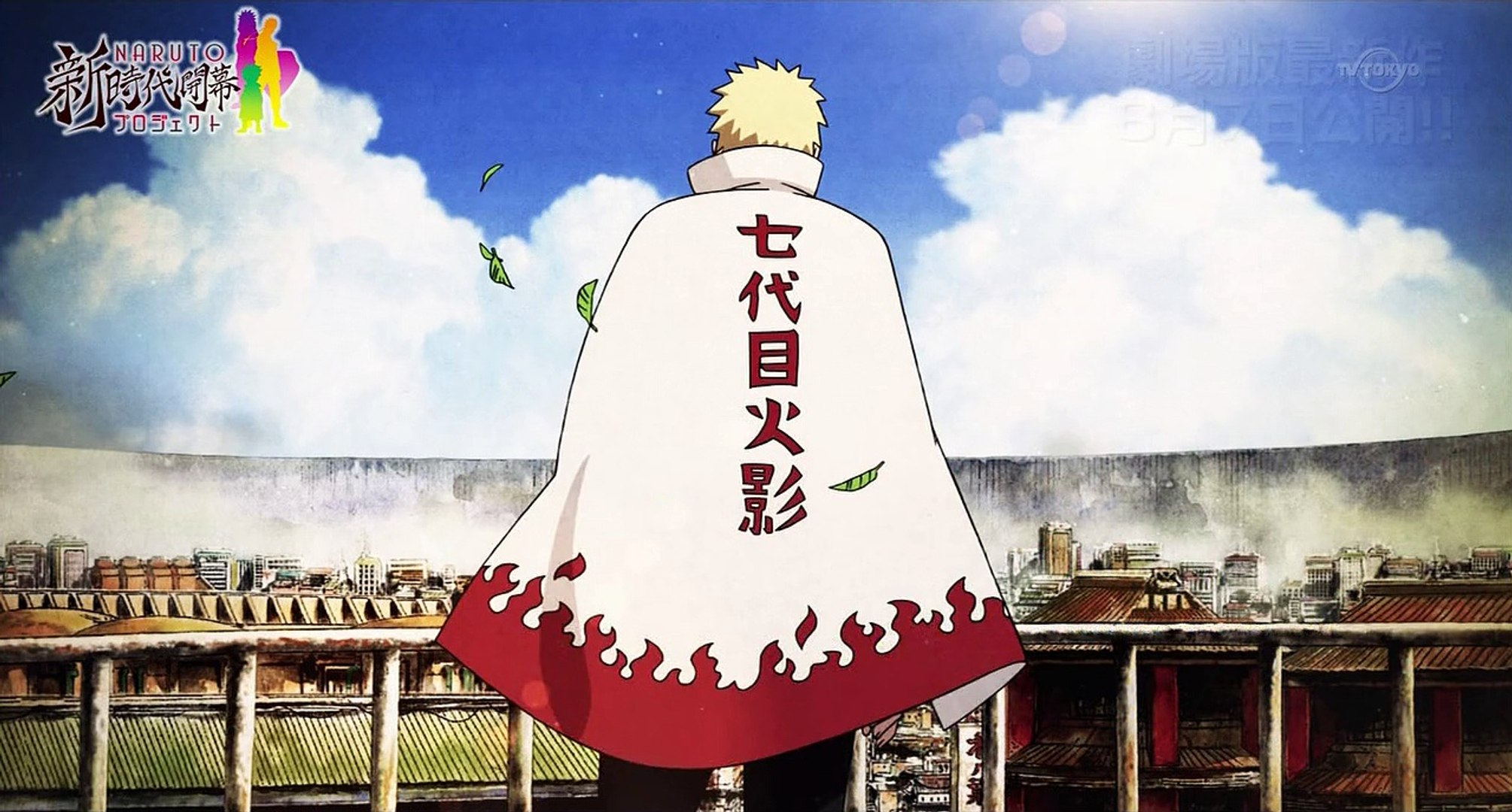 Boruto - Naruto the Movie Teaser Short Version