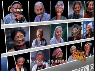 20150416 经典人文地理  赛德克·巴莱 信仰彩虹的人