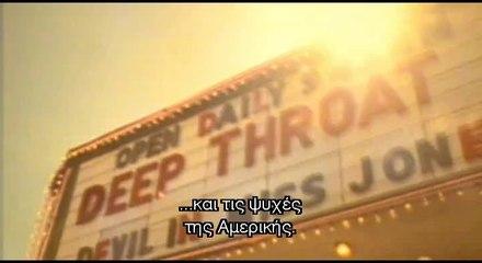 """Μέσα στο """"Βαθύ Λαρύγγι"""" – Inside Deep Throat"""