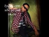 جديد الفنان ابو الكايد 2012 زمر ok ok قوي قلبك