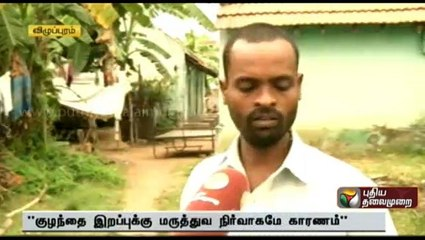 Accusations regarding callousness at the Villupuram hospital