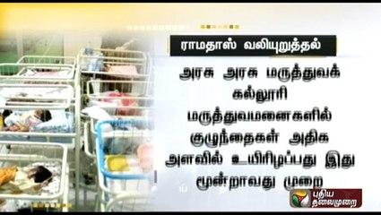 Ramadoss demands an enquiry  into the infant deaths at Villupuram