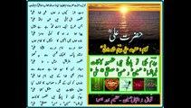 DASTAY ILA KYUN NA HOUN SHEER-E-KHUDA ALI ( RAZIALLAH TAALA ANHU ) MANQABAT HAZRAT ALI ( RAZIALLAH TAALA ANHU )  KALAM OF HAZRAT SYED BAYDAM SHAH WARSI ( R.A )  Qawali By Iqbal Hussain , Azeem  & Hamnawa ( Recorded by Raja Sound AL-Faisal Town Lahore )