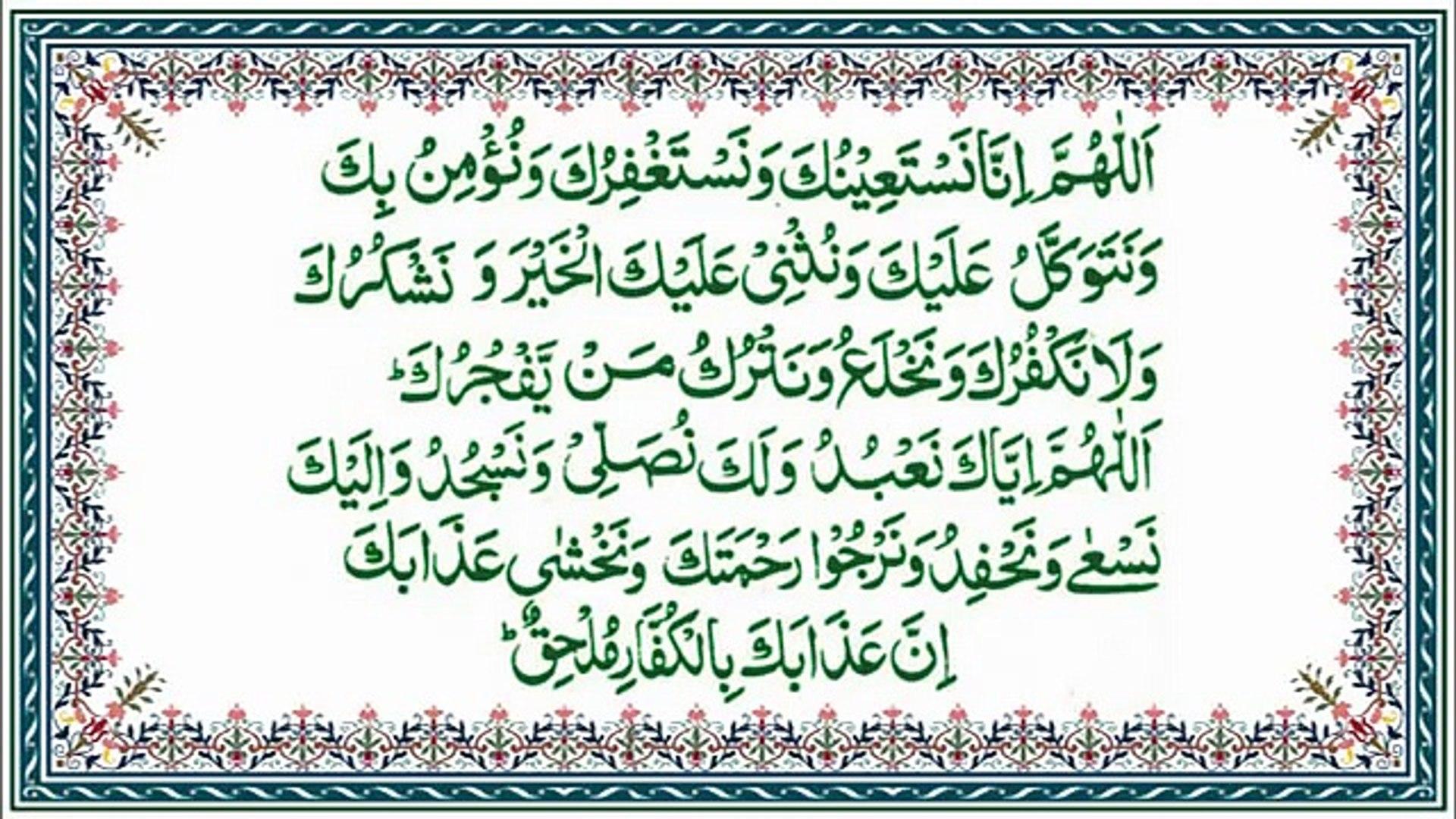 Dua-e-Qunoot - Dua for Vitar Namaz Isha