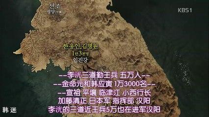懲毖錄 第19集 Jingbirok Ep19