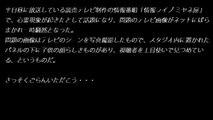 ミヤネ屋で放送事故【※閲覧注意】