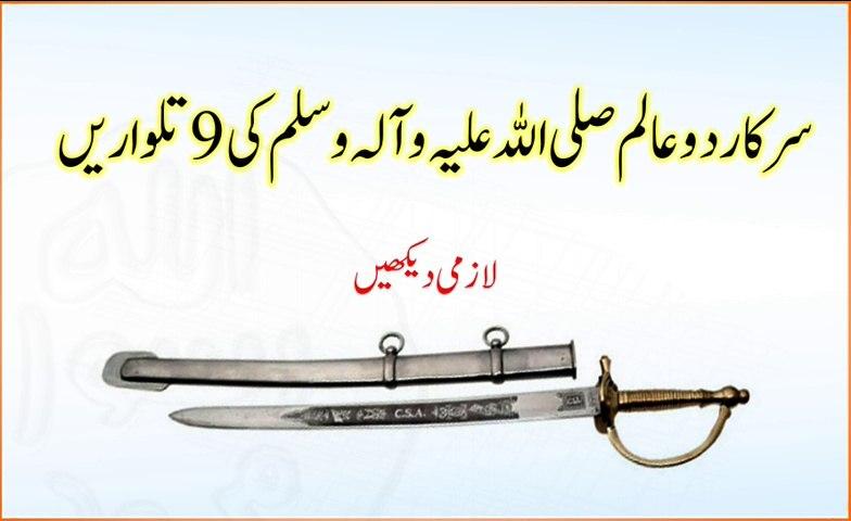 39++ Sword name of prophet muhammad information