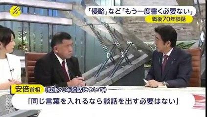 """安倍首相「70年談話に""""侵略""""などもう一度書く必要ない」"""