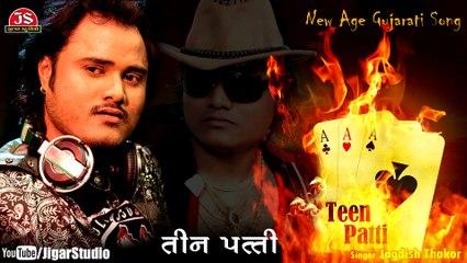 Teen Patti | Jagdish Thakor | New Gujarati Song