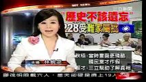 Apologies for Reporting Taiwan 228 Massacre? (勇於報導228真相而須道歉?