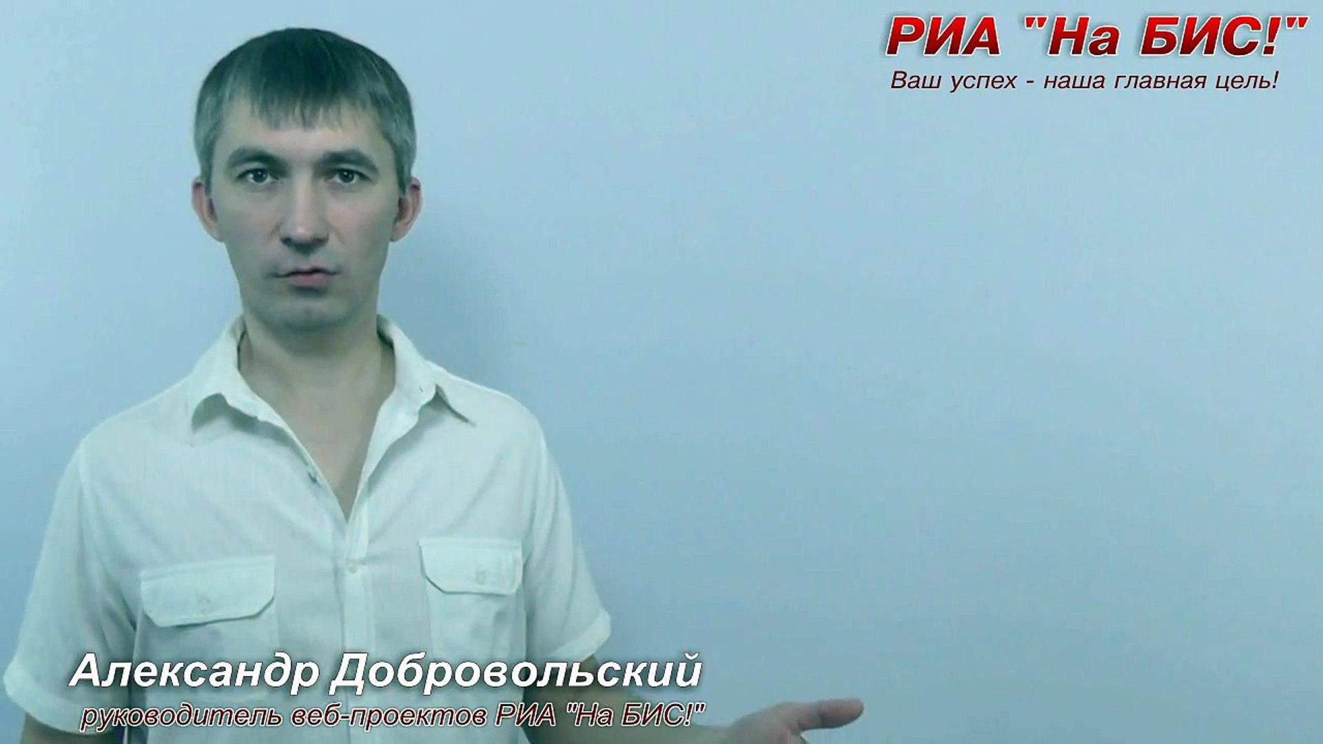 Александр Добровольский: Видеоканал. Зачем он нужен? (РИА