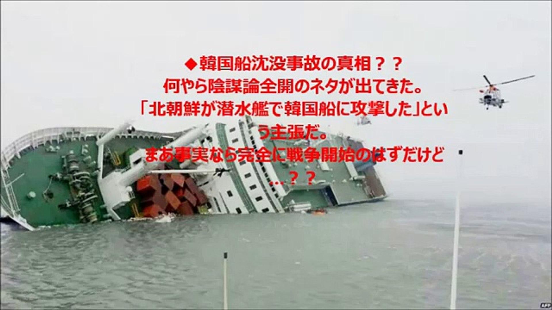韓国 船 沈没 高校生