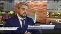 Экономика и безопасность в СКФО Семья. Фильм о том, кто правит Чечней и Россией