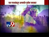 Ahmednagar: Minor Girl Gangraped-TV9