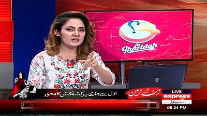 Gharida Farooqi Played Shoiab Ahmed Sheikh Speech And Call Him 'Mr Fraudia'