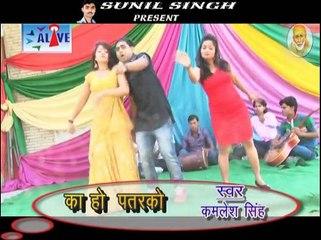 Newly bhojpuri Fok Song 2015 | Ganja Dhodi Mein Pihela | By Kamlesh Singh