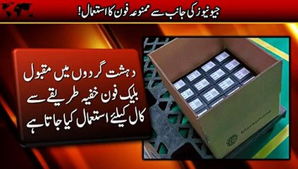 Geo Scandal: Mir Shakeel-ur-Rehman Importing Banned Mobiles For Geo Employees