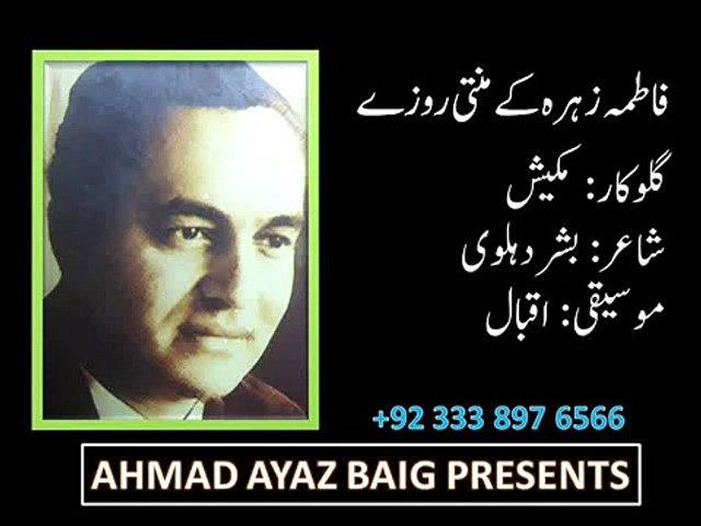 Mukesh---Fatima Zahra ke Mannati Roze---Lyrics Bashar Dahalvi