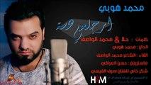 Mohammed Hubei & Mohammed Al-wasf..ardjali hasah-محمد هوبي & محمد الواصف..ارجعلي هسة