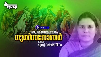 Gulsanobar Part 1 | Mappila Kathaprasangam | Ramla Beegum