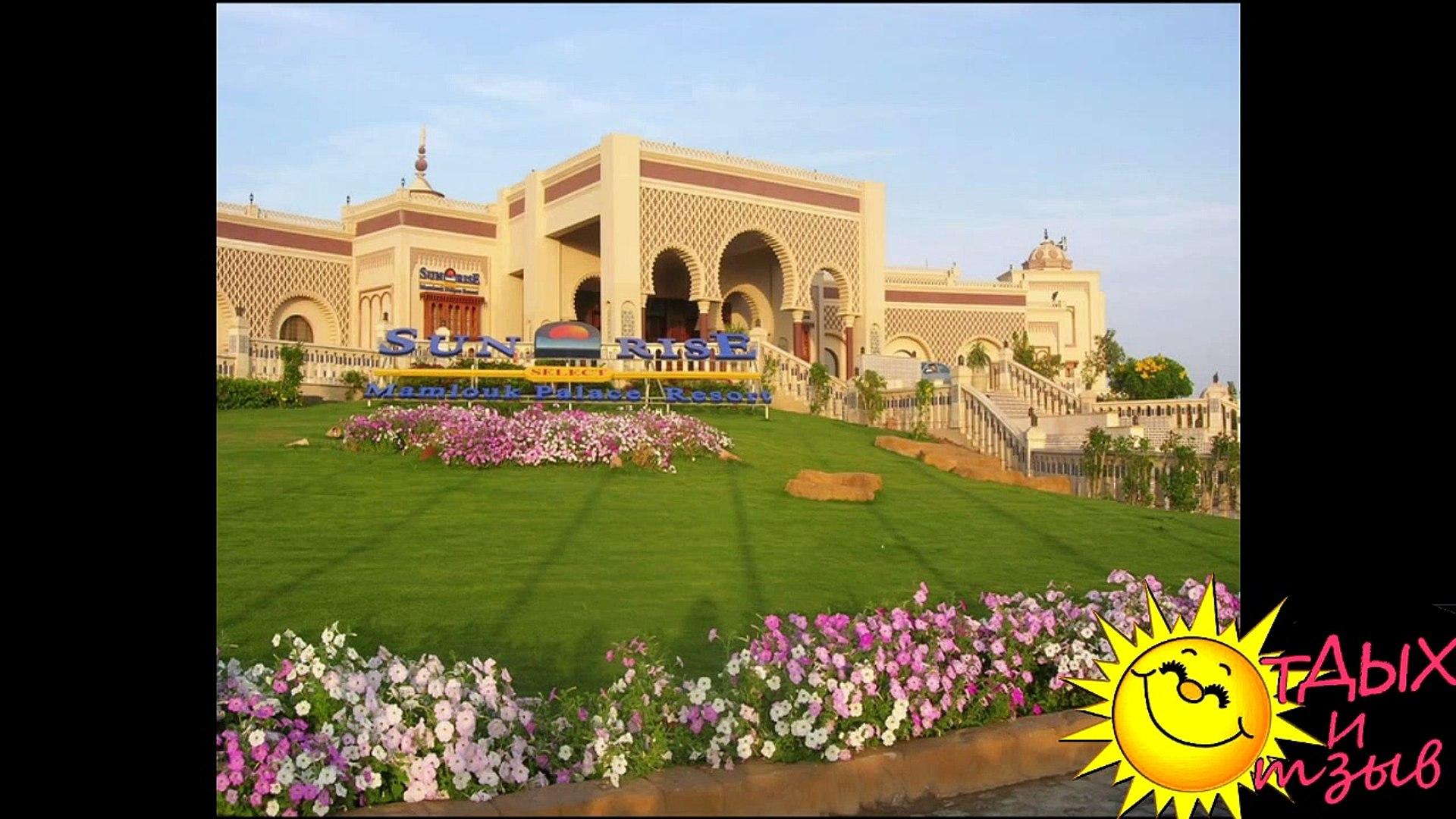 Отзывы отдыхающих об отеле Sentido Mamlouk Palace Resort 5* г.Хургада (ЕГИПЕТ)