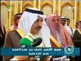 رد الامير نايف بن عبد العزيز رحمة الله على جريدة الوطن العلمانية