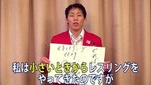 吉田沙保里選手からのメッセージ(レスリング女子) :文部科学省