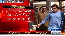 Imran Khan blast on MQM Chief Altaf Hussain