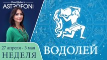 Водолей: Астрологический прогноз на неделю 27 апреля - 3 мая 2015 года