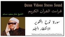 Surah Nooh,At Takweer, Al Infitar,Al Balad ,Antar Saeed Muslam