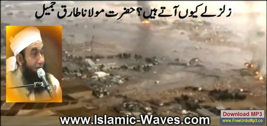 Zalzalay Kyun Ate Hen By Maulana Tariq Jameel