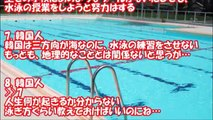 【韓国人 超カルチャーショック!!!!!ww】韓国人「日本の学校にはプールがある!」経済崩壊寸前の国家予算ではプールは厳しめ?www反日パククネも絶対ビビる日本のプール!海外の反応(韓国)2015