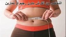 كيفية تخسيس الكرش والبطن بدون رجيم بوصفات طبيعية فعالة فى انقاص الوزن