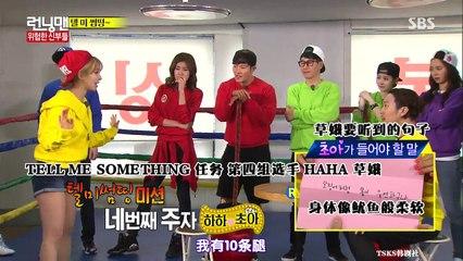 奔跑男女Running Man 20150426 Ep244 金釉利張度妍Jessi 草娥