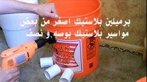 طريقة تصنيع مكيف هواء بسيط فى المنزل