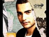 שיר לוי יום אחד תבקשי Shir Levi