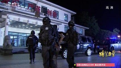 特警力量 第2集 SWAT Ep2