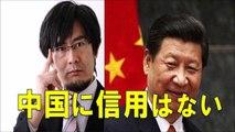 中国は信用できない!中国が投資銀行設立を思案 習近平の思惑とは!? 被害国はいつも他国。中国はどうしてアジアの独占化を図るのか・・・ 【アジア経済情勢】 三橋貴明