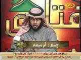 الشيخ زيد البحري   الطلاق المعلق واحترام الزوجة
