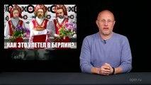 Goblin News 10: про Михаила Ходорковского