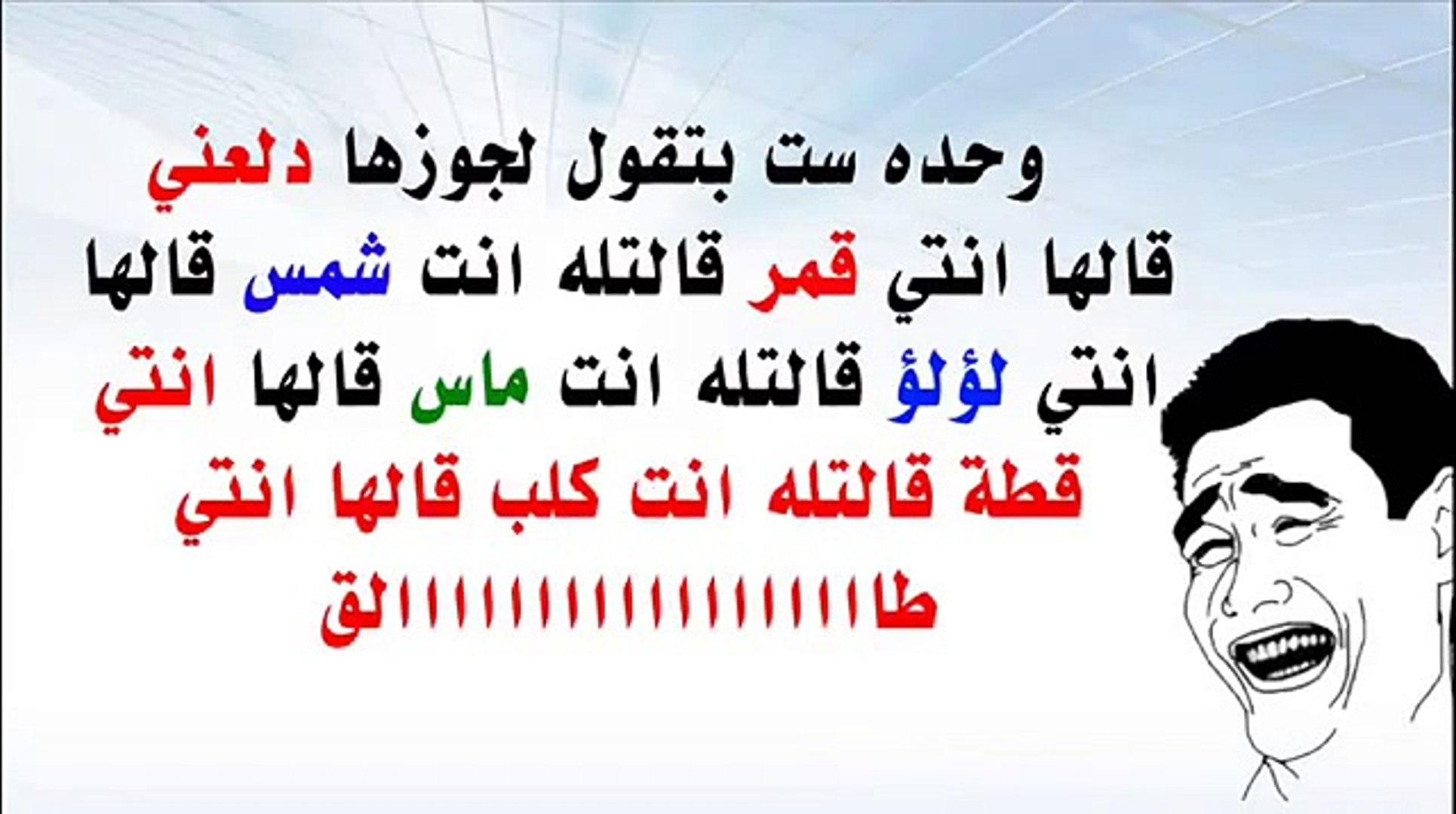 نكت جريئة من بنت مضحكة مصرية للكبار نكت متزوجين قبيحة جديده Dailymotion Video