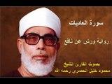سورة العاديات برواية ورش - محمود خليل الحصري Surat Al-Adiyat By Mahmoud Hussary