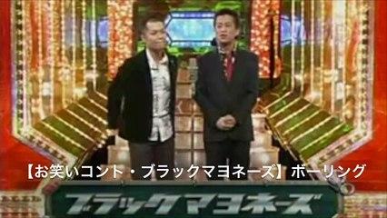 ブラックマヨネーズ M-1グランプリ2005 漫才「ボーリング」