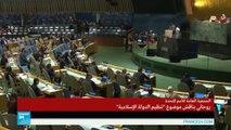 تابعوا خطاب الرئيس الإيراني حسن روحاني أمام الأمم المتحدة
