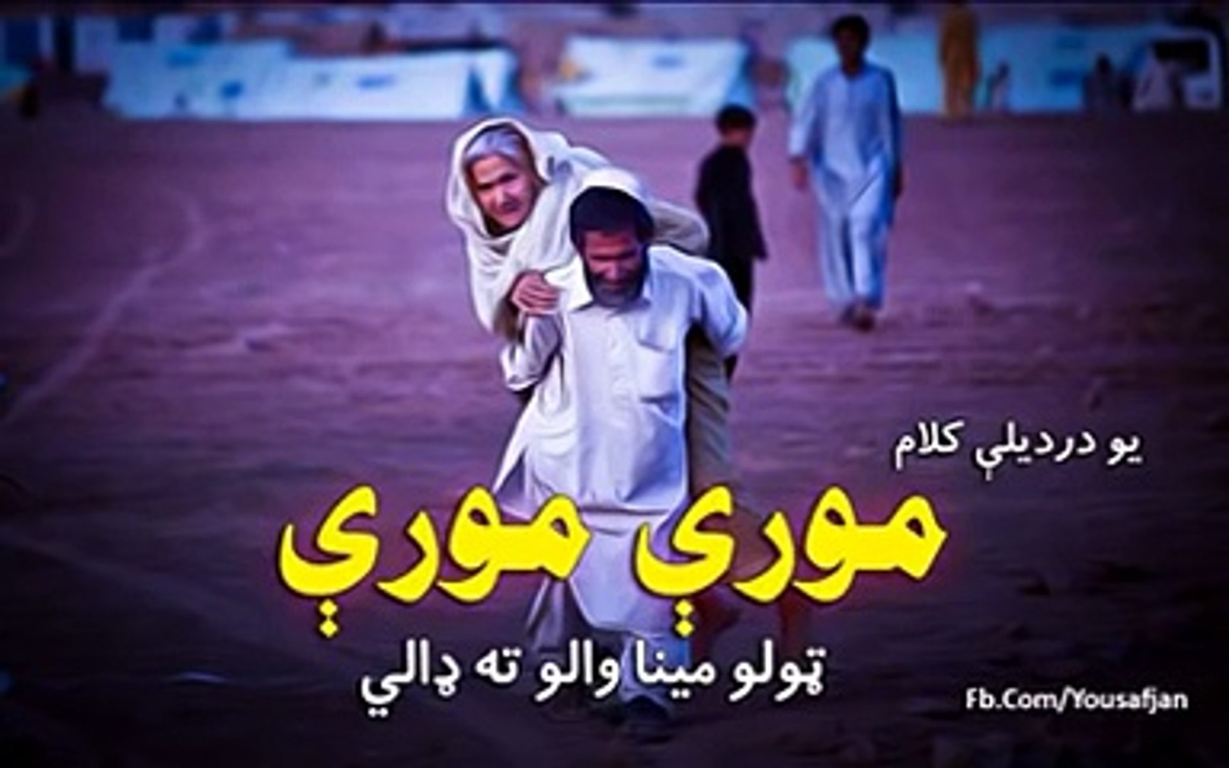 New Pashto Song Mori Mori 2015
