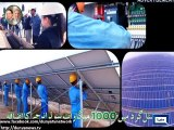 Dunya News - PM to inaugurate Quaid-e-Azam solar power project's second phase today